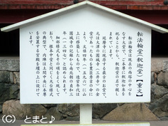 転法輪堂(釈迦堂)説明