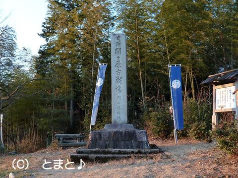 「史蹟 関ケ原古戦場 岡山烽火場」の碑
