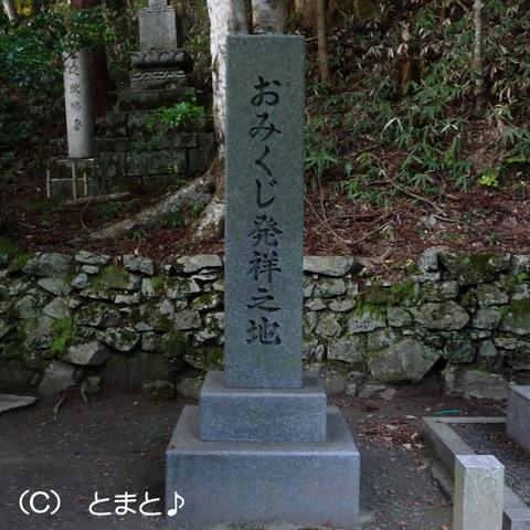 おみくじ発祥の地の石碑