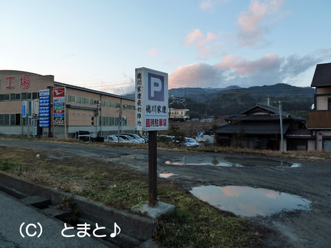 徳川家康最初陣跡駐車場
