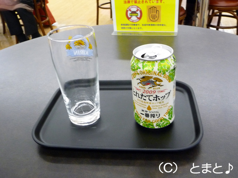 3度つぎ用ビール