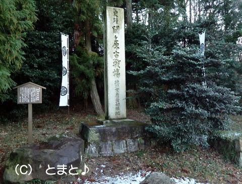 「史蹟 関ケ原古戦場 徳川家康最初陣地」の碑