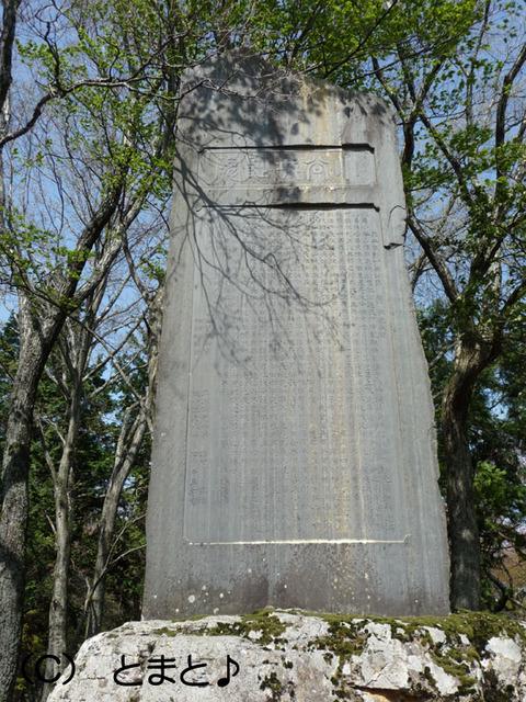 小谷城跡 記念碑