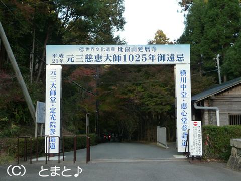 横川(よかわ)入口