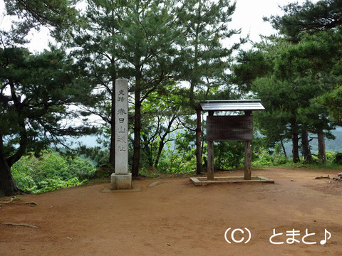 史蹟 春日山城址 の碑