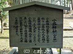 小谷神社説明