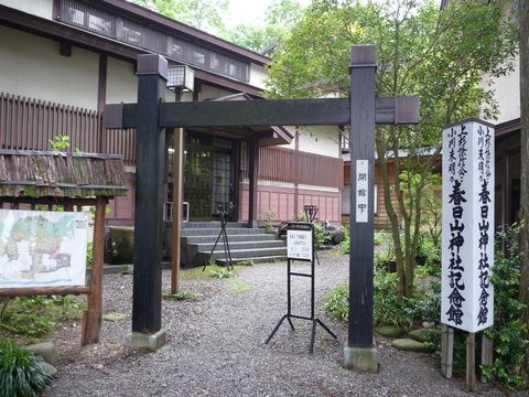 春日山神社記念館