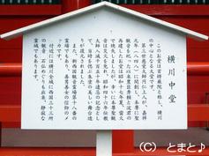 横川(よかわ)中堂説明