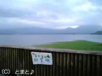 チュウルイ島から見た阿寒湖