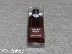ファクトリーショップ限定 山崎蒸留所蔵出原酒 12年