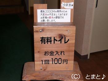 山本小屋・有料トイレ