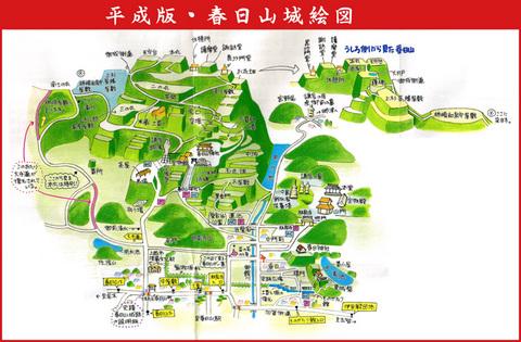 平成版 春日山城絵図