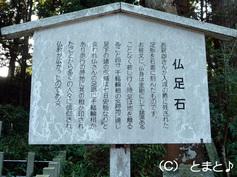 仏足石説明