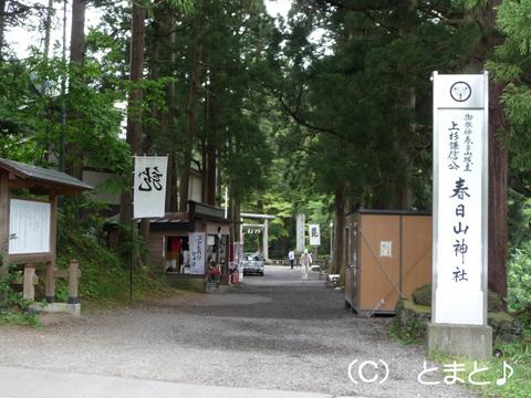 春日山神社入り口