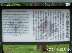 上杉三郎景虎屋敷跡 説明