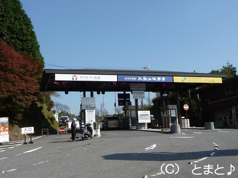 田の谷峠料金所