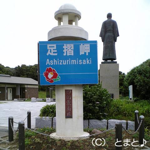 足摺岬の碑